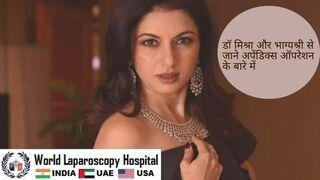 अपेंडिक्स ऑपरेशन के बारे में जाने डॉ मिश्रा और भाग्यश्री से