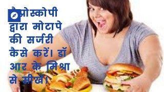Laparoscopic Obesity Surgery